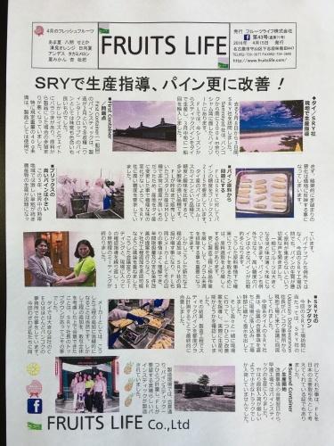 月刊 Fruits Life No.44_a0347953_16120133.jpeg