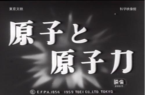 5月19日配信予定映画は「原子と原子力」_b0115553_17244933.png