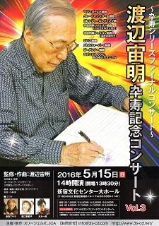 『渡辺宙明卆寿記念コンサートVol.3』_e0033570_20271753.jpg