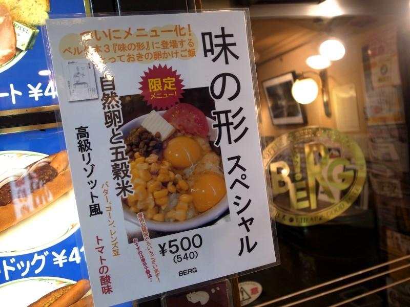 新宿ベルクの「卵かけご飯 味の形スペシャル」と「めんどくさいやつ」_e0152073_22115662.jpg
