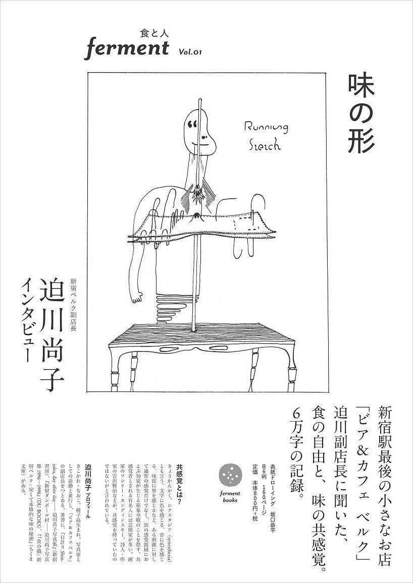 新宿ベルクの「卵かけご飯 味の形スペシャル」と「めんどくさいやつ」_e0152073_22122031.jpg