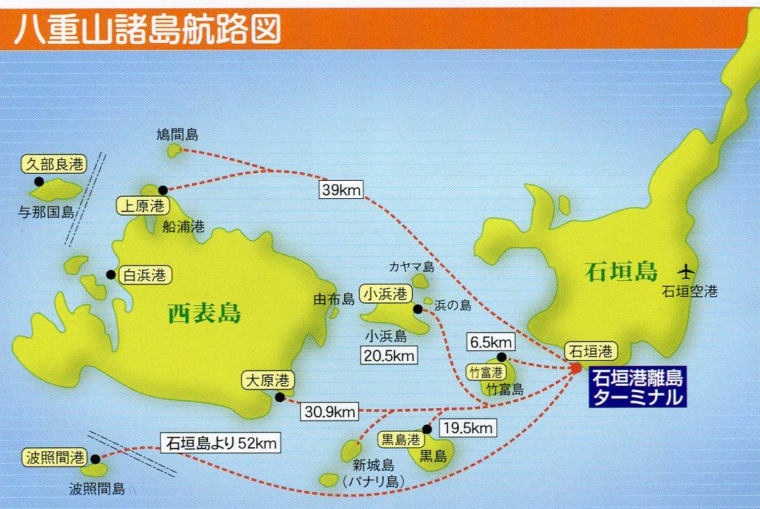 諸島 八重山