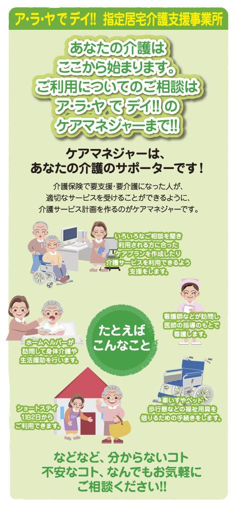 指定居宅介護支援事業所_f0359690_13551609.jpg