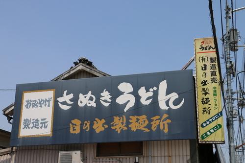 高松近郊の名所・旧跡・11_c0075701_10115489.jpg