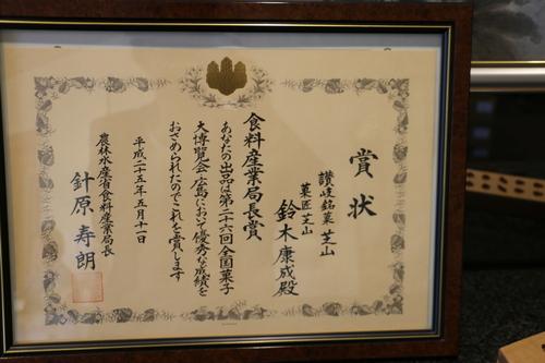 高松近郊の名所・旧跡・20_c0075701_2131152.jpg