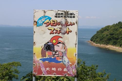 高松近郊の名所・旧跡・10_c0075701_9563017.jpg