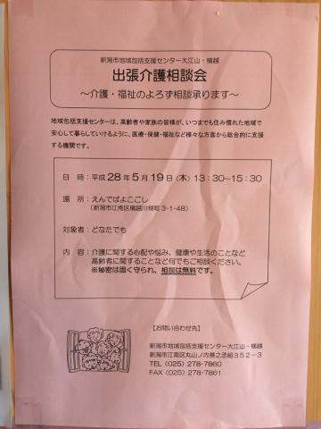 介護相談会_f0309404_10482227.jpg