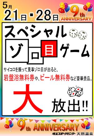 スペシャル!_e0187507_20355515.jpg