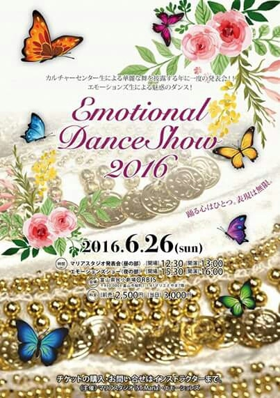 Emotional  Dance Show2016_c0201916_17270075.jpg