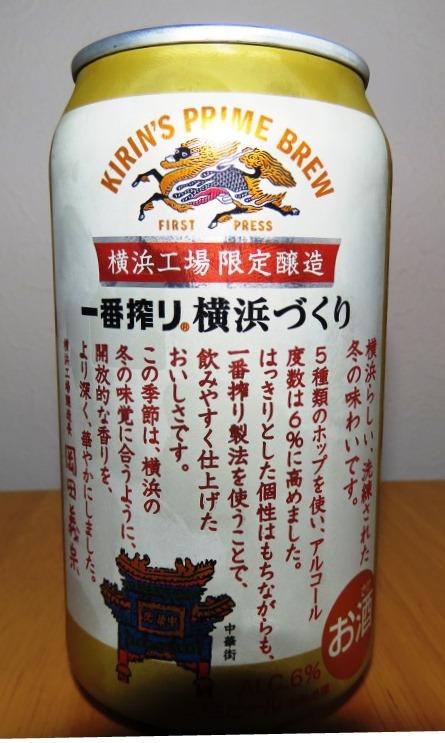 キリン 一番搾り 横浜づくり2015冬~麦酒酔噺その525~先にこれをやらせてくれ!①_b0081121_6112197.jpg