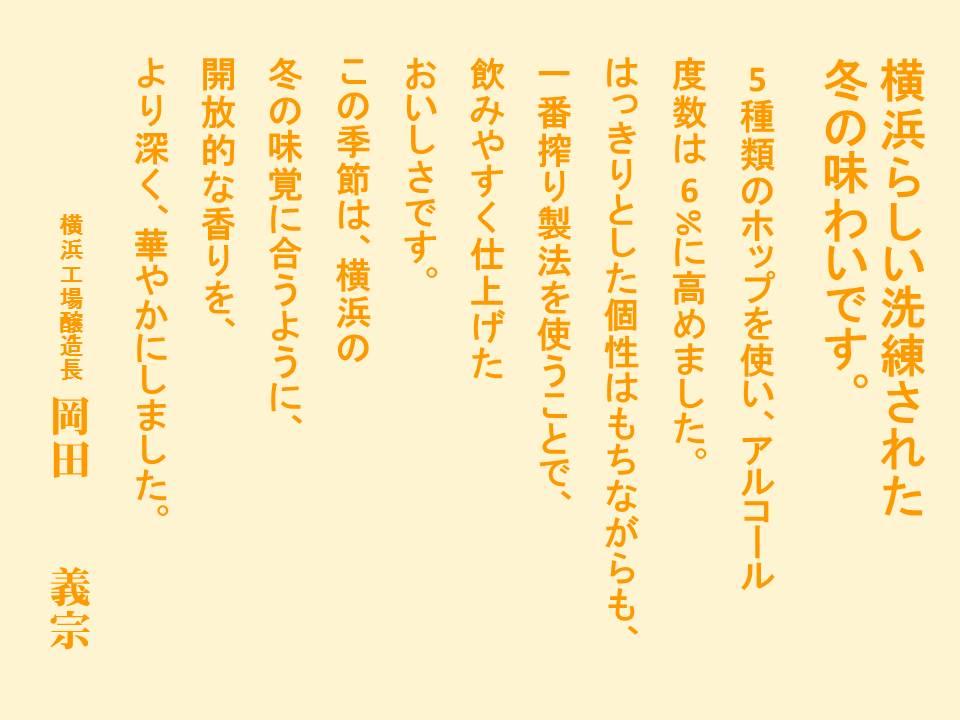 キリン 一番搾り 横浜づくり2015冬~麦酒酔噺その525~先にこれをやらせてくれ!①_b0081121_6121138.jpg