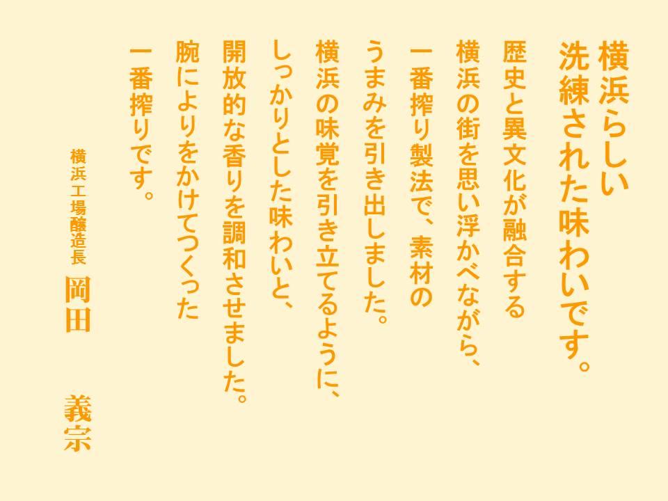 キリン 一番搾り 横浜づくり2015冬~麦酒酔噺その525~先にこれをやらせてくれ!①_b0081121_6162124.jpg