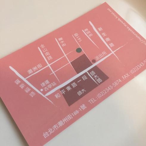 台北旅行記 その4 手作りの温かみ♪「手天品」パイナップルケーキ♪_f0054260_7525030.jpg