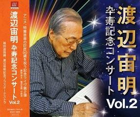 『渡辺宙明卆寿記念コンサートVol.2』_e0033570_22385487.jpg