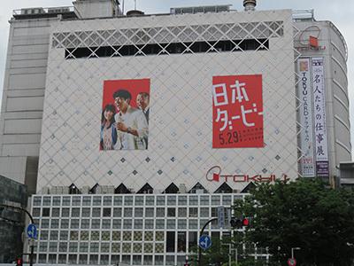 5月16日(月)今日の渋谷109前交差点_b0056983_13280525.jpg