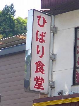 ひばり食堂_e0209787_1115581.jpg