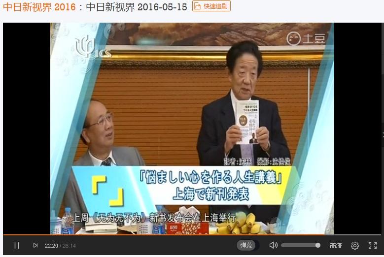 『悩まない心をつくる人生講義』、上海テレビの日本語番組に紹介された_d0027795_13144236.jpg