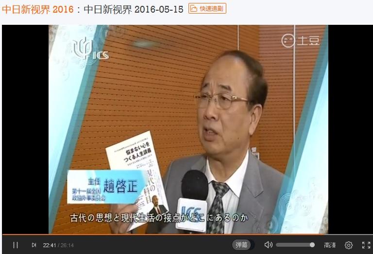 『悩まない心をつくる人生講義』、上海テレビの日本語番組に紹介された_d0027795_1314492.jpg