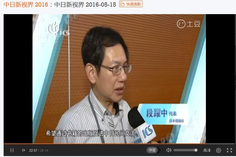 『悩まない心をつくる人生講義』、上海テレビの日本語番組に紹介された_d0027795_13151030.jpg