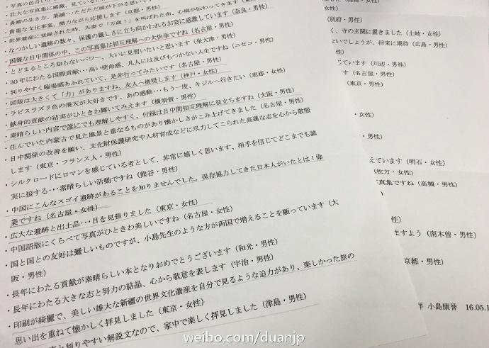 日本僑報社 話題の最新刊『新疆世界文化遺産図鑑』、読者から多くの好評コメントが届く!_d0027795_17155335.jpg