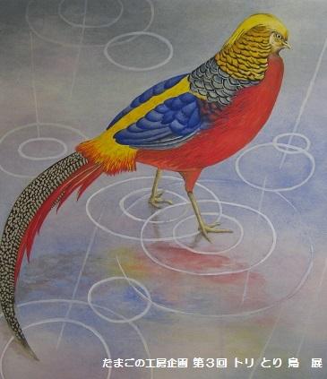 たまごの工房 企画展 「第3回 トリ・とり・鳥 展」 その7 _e0134502_15291793.jpg