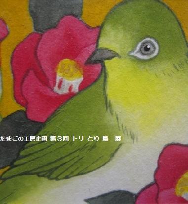 たまごの工房 企画展 「第3回 トリ・とり・鳥 展」 その7 _e0134502_15311961.jpg