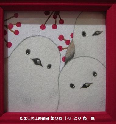 たまごの工房 企画展 「第3回 トリ・とり・鳥 展」 その7 _e0134502_15321059.jpg