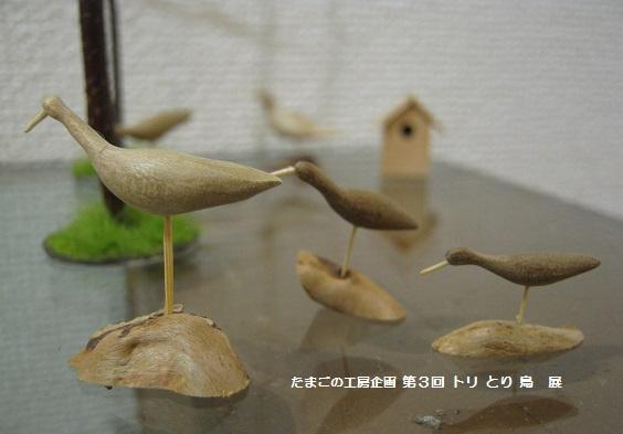 たまごの工房 企画展 「第3回 トリ・とり・鳥 展」 その7 _e0134502_1552784.jpg