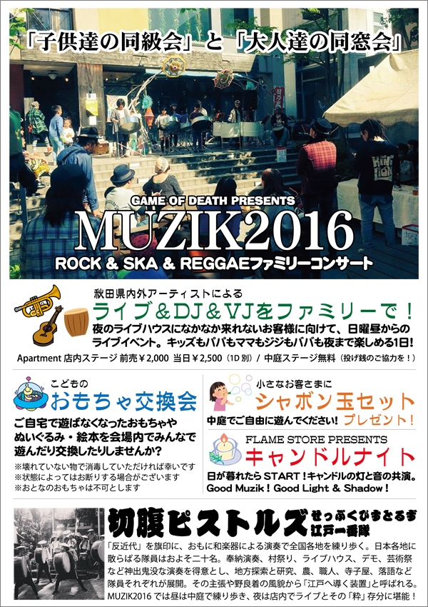 6/5(日) GAME OF DEATH PRESENTS 『MUZIK2016』_e0314002_12192722.jpg