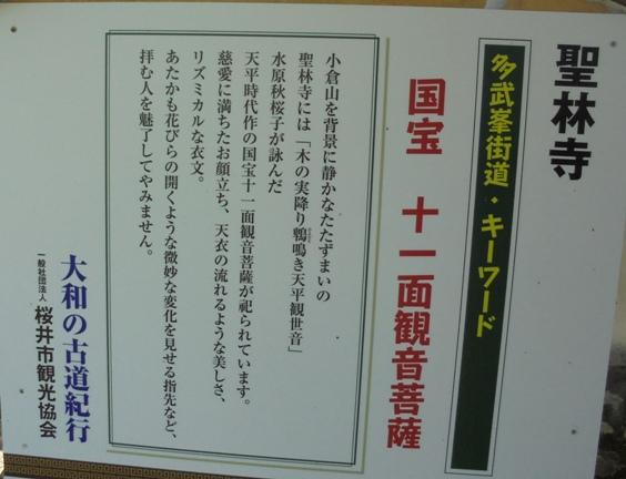 奈良県 聖林寺_c0131829_7544234.jpg