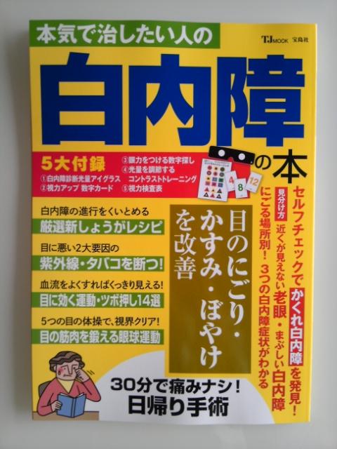 宝島社 白内障の本で料理監修させて頂きました♪_b0204930_16411431.jpg