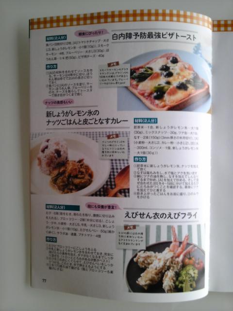 宝島社 白内障の本で料理監修させて頂きました♪_b0204930_16411442.jpg
