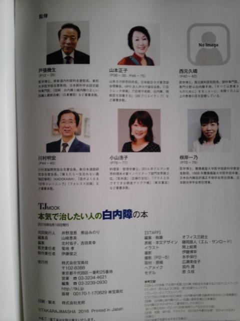 宝島社 白内障の本で料理監修させて頂きました♪_b0204930_16411461.jpg