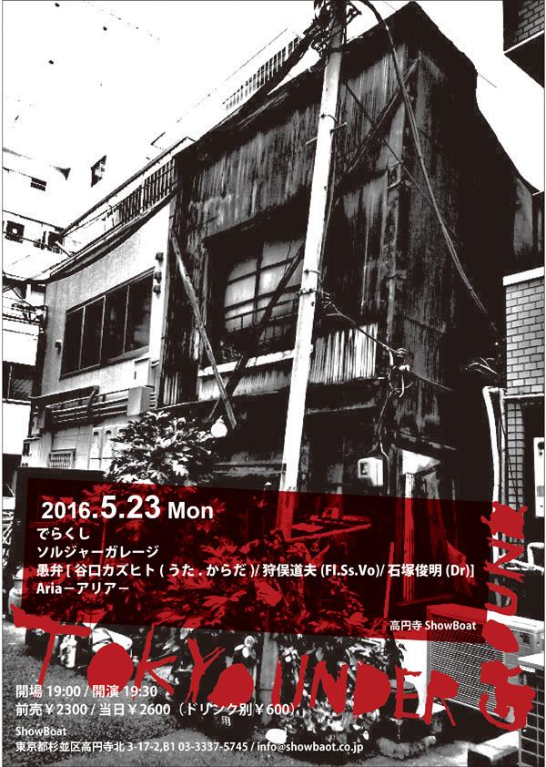2016.5.23 Tokyo Under Ground_b0136144_5291028.jpg