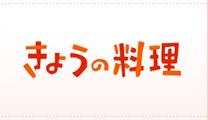 5/17放映「きょうの料理」をぜひご覧ください_d0284244_1031192.jpg