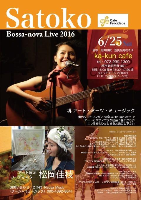 Satoko 5月28日〜6月のライブスケジュール_d0058064_22464044.jpg