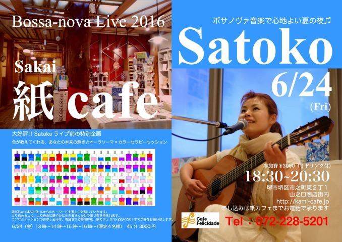 Satoko 5月28日〜6月のライブスケジュール_d0058064_22482538.jpg