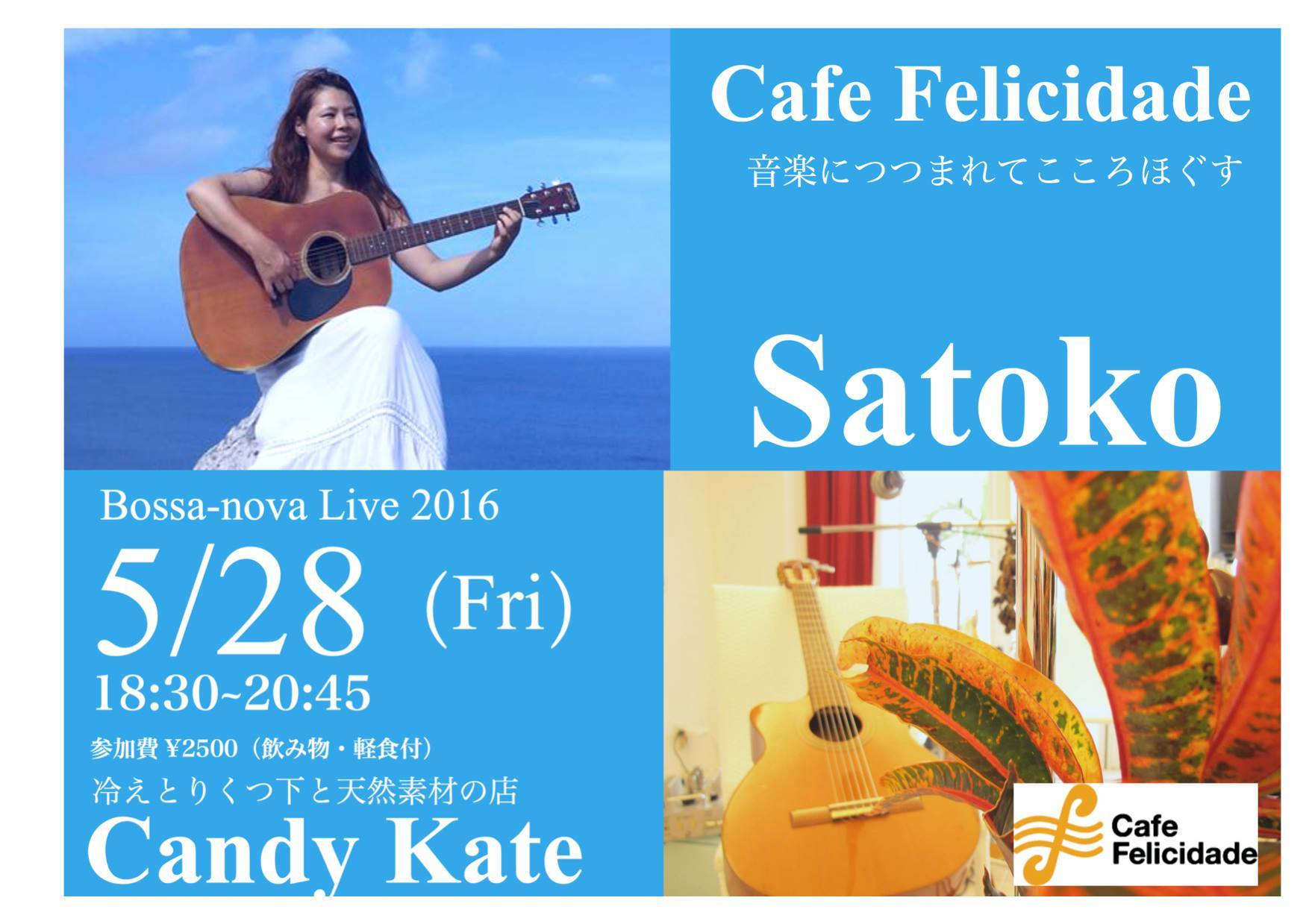 Satoko 5月28日〜6月のライブスケジュール_d0058064_22493590.jpg