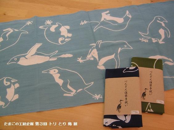 たまごの工房 企画展 「第3回 トリ・とり・鳥 展」 その8 _e0134502_1825337.jpg