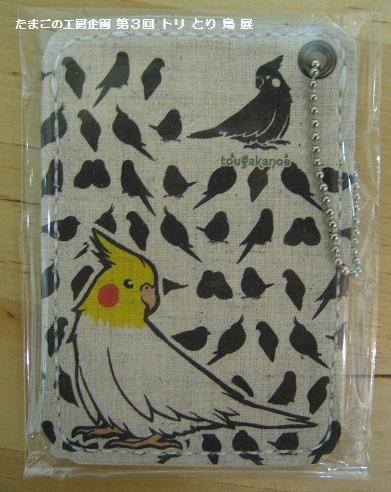 たまごの工房 企画展 「第3回 トリ・とり・鳥 展」 その8 _e0134502_18342257.jpg
