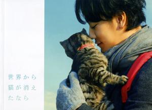 """よもやまシネマ-255 """"世界から猫が消えたなら\""""_e0120614_10551241.jpg"""