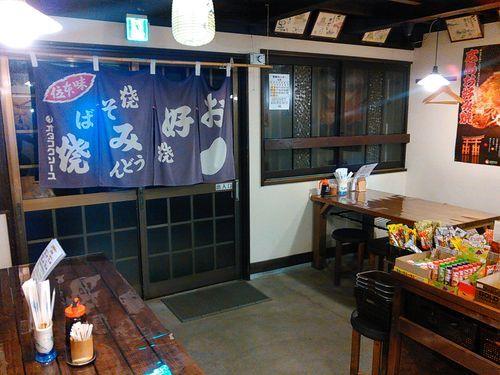 お好み焼と上あめやさんホルモン焼き!広島屋さんは楽しい!_b0206037_08562166.jpg