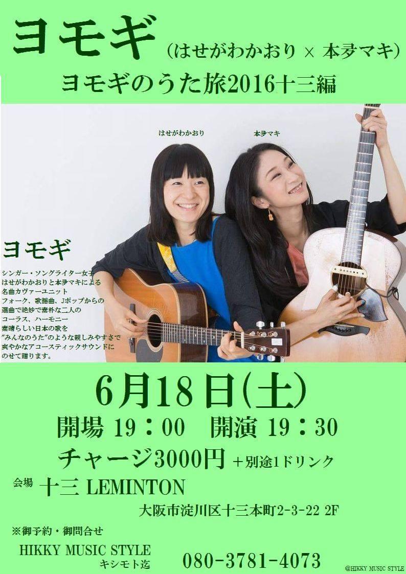 ♪ヨモギLive info!@2016/6/18@大阪十三レミントン_c0180841_21144629.jpg
