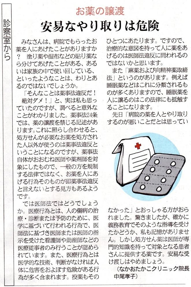5月14日佐賀新聞です。_e0271258_16491349.jpg