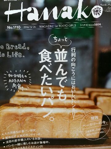 No Bread No Life !!_a0272765_2394135.jpg