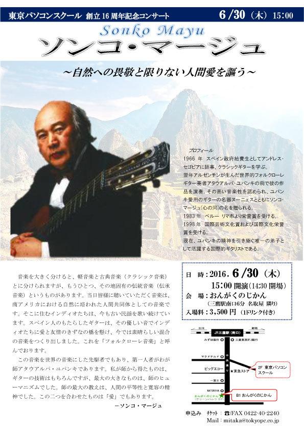 創立16周年記念コンサートのお誘い_d0076971_17092050.jpg