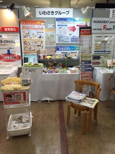 第70回日本栄養食糧学会に出展いたしました!!_b0082979_09255995.jpg