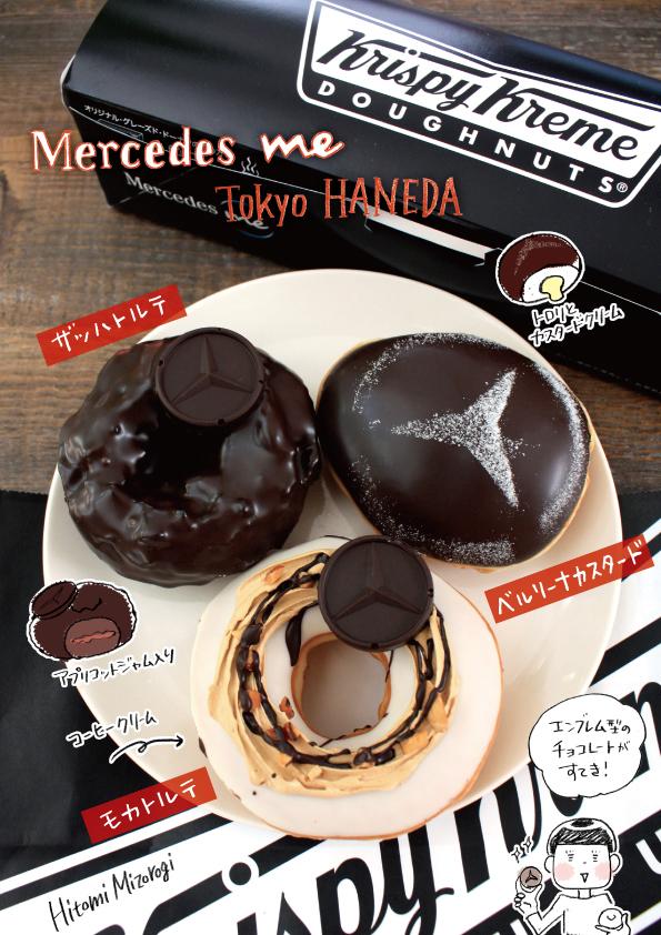 クリスピー・クリーム・ドーナツ「Mercedes me Tokyo HANEDA」_d0272182_19493178.jpg