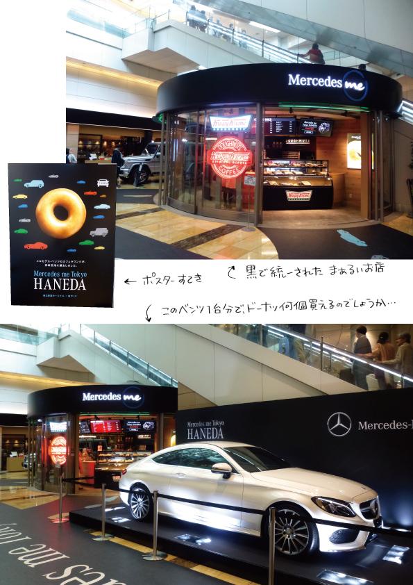 クリスピー・クリーム・ドーナツ「Mercedes me Tokyo HANEDA」_d0272182_19493714.jpg