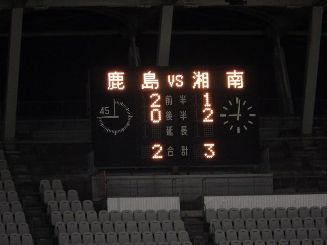 鹿島vs湘南@県立カシマサッカースタジアム(参戦)_b0000829_1285432.jpg